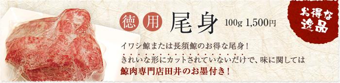 tokuyou_banner