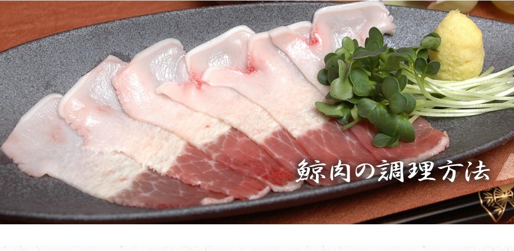 鯨肉の調理方法